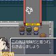 『武装中学生』が『RPGツクールDS+』に参戦!