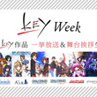 Keyアニメを1週間連続上映! AIR、リトバス、Angel Beats!など6作品