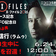 """『X-ファイル2016』リリース記念ニコニコ生放送「""""UFOを呼ぶ男""""武良信行、ニコ生中にUFOを召還!」あす放送!"""