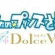シリーズ最新作「うたの☆プリンスさまっ♪Dolce Vita(ドルチェ ビータ)」の制作がPS Vitaで決定!