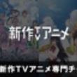 「AbemaTV」が最新テレビアニメの見逃し放送専門チャンネル「新作TVアニメチャンネル」を開設!