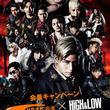 「HiGH&LOW」映画公開記念イベントで出演者支えるスタッフ募集