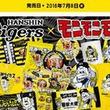 つの丸「モンモンモン」、阪神タイガース&榎田大樹投手とついにコラボ