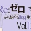 TVアニメ『リゼロ』エミリア役 高橋李依さん&フェルト役 赤﨑千夏さん、それぞれの立場から見た13話でのナツキ・スバル