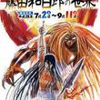 うしとら、からくりサーカス、月光条例…藤田和日郎の原画約200点を熊本で展示