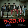 SANABAGUN.高岩遼ボーカルのロックンロールバンド、初流通盤リリース