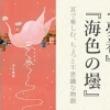 小野賢章さん・秦佐和子さん(元SKE48)さんらが熱演! 星新一氏の孫弟子・田丸雅智氏のショートショートを音声ドラマ化!