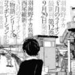 3月のライオン×〈物語〉シリーズ!西尾維新の書き下ろし小説が12巻特装版に
