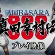 『戦国BASARA 真田幸村伝』弁丸、梵天丸のプレイ映像を公開!