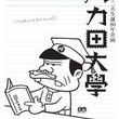 「バカ田大学」が夏期講座として再び!赤塚不二夫イズムを江口寿史らが講義