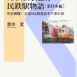 新交通システム、ローカル鉄道…写真とともに楽しむ東日本の鉄道の旅