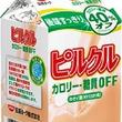 ゴクゴク飲める乳酸菌飲料「ピルクル」カロリー・糖質40%OFFの新製品