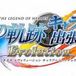『英雄伝説 空の軌跡 the 3rd Evolution』発売記念抽選会が開催! 期間限定ショップも登場