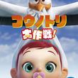 スーツを着たコウノトリが赤ちゃんにメロメロに!『ニモ』の名アニメーターが手がける『コウノトリ大作戦!』が11月日本公開