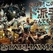 """『STARHAWK(スターホーク)』WEB限定訓練バラエティ動画""""ダイナミック戦闘バカ訓練所""""がスタート"""