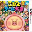 『こびとゲーム大全』がニンテンドー3DSで10月6日に発売決定!