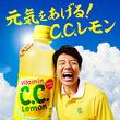 松岡修造が歌手デビュー、「C.C.レモンマーチ2016」をレコチョクで5万名に先着無料配信
