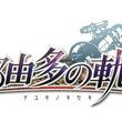 『那由多の軌跡(ナユタノキセキ)』2012年7月26日発売決定 特典情報などが一挙公開