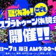 "『Splatoon(スプラトゥーン)』""夏休み!子どもスプラトゥーン体験会""が8月1日より開催決定!"