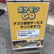 『ポケモンGO』の人気に便乗 「アプリインストール」「アカウント設定」などで各1000円