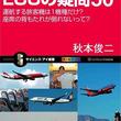 格安航空会社LCCって、結局どうなの?