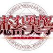 新作テレビアニメ『はぐれ勇者の鬼畜美学』の放送に先駆けて6月27日に『はぐれ勇者の鬼畜美学 鬼畜への登竜門スーパー零巻』が決定!