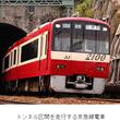 京急本線・逗子線・久里浜線のトンネル区間で携帯電話のエリア化工事を開始