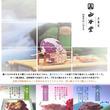 ヤバイどすえ、「ぐーどすえ」「超どすえ」...京都の甘味処・西谷堂の商品名がとにかくヤバイどすえ