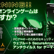 マイルストーン、ゲーマー向けアンチウイルスソフトのダウンロード販売を開始