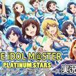 ゲーム実況レビュー『アイドルマスター プラチナスターズ』