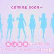 『アマガミ』、『キミキス』キャラクターデザイン担当・高山箕犀氏によるテレビアニメプロジェクトが始動、『アマガミSS Blu-rayソロ・コレクション』発売も決定