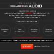 ゲームサウンドが聴き放題! 24時間無料でゲームサウンドが聴けるSQUARE-ENIX AUDIO