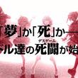 アイドルたちが死闘を繰り広げる『アイドルデスゲームTV』のPVを公開!【動画あり】