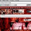 """【閲覧注意】都市伝説ホーラー動画""""sm666""""をご存知だろうか?"""