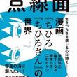 安田弘之「ちひろ」「ちひろさん」が雑誌で特集、森下くるみらが作品を語る