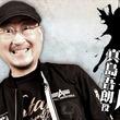 『龍が如く6 命の詩。』山路和弘&山寺宏一&宇垣秀成のインタビュームービーが公開