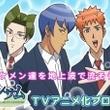 TVアニメ『学園ハンサム』クラウドファンディングは、目標金額の346%達成!? BSフジでも放送決定に