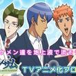 テレビアニメ『学園ハンサム』放送地域拡大!開始は10月3日から
