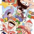 「おそ松さん」の公式アンソロジー「まるっと12ヶ月おそ松さん 公式アンソロジーコミック」が発売決定!