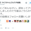 【独裁運営】中高生向けアプリ『ゴルスタ』がストアから削除 公式ツイッターも削除して逃亡