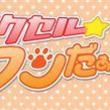 森川智之の事務所「アクセルワン」のラジオ番組『アクセル★ワンだぁ!!』がアニメイトTVで配信開始!!