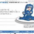 神戸新聞社の萌えないキャラが動いた! 『MikuMikuDance』になって萌えが増し増し
