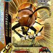 『新甲虫王者ムシキング 激闘2弾』本日9月1日より稼働開始!