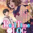 ドラマCD「RealTime-LOG」を藤丸豆ノ介がコミカライズ、B's-LOG COMICで