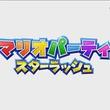3DS用ソフト「マリオパーティ スターラッシュ」の発売日は2016年10月20日。新たにマリオシリーズのamiiboが7体同時発売