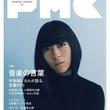 「PMC」で宇多田ヒカル×野田洋次郎が対談