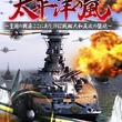 『太平洋の嵐~皇国の興廃ここにあり、1942 戦艦大和反攻の號砲~』12月8日発売決定!