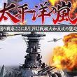 シリーズ初のPS Vita用タイトル「太平洋の嵐〜皇国の興廃ここにあり、1942戦艦大和反攻の號砲〜」が発表。12月8日発売へ