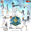 J-WORLD で氷帝学園中等部にスポットを当てたイベントを初開催! 「新テニスの王子様 氷帝祭り in J-WORLD TOKYO」