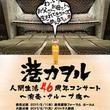 グループ魂の港カヲル、人間生活46周年コンサートに向け46のコラボ